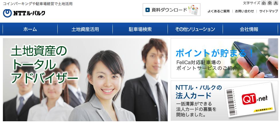 NTTル・パルク